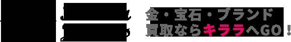 キララジュエラーズ[金・宝石・ブランド買取ならキララへGO!]