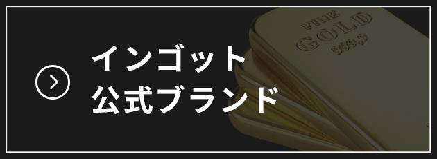 インゴット公式ブランド