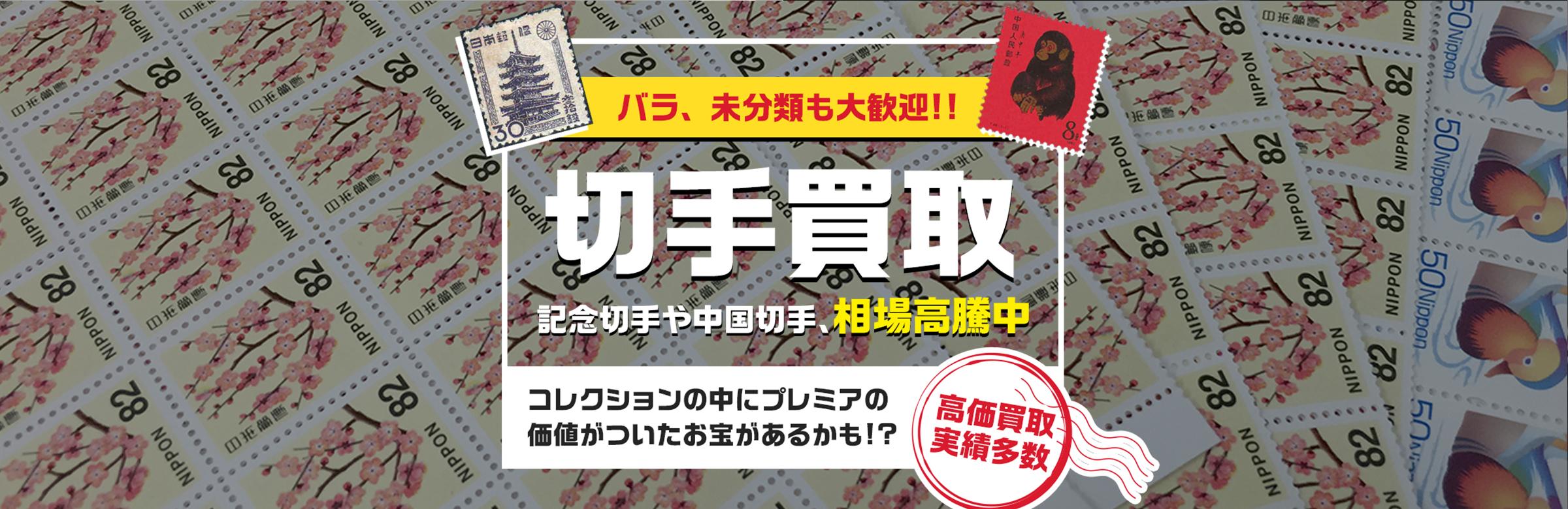 バラ、未分類も大歓迎!記念切手や中国切手、相場高騰中