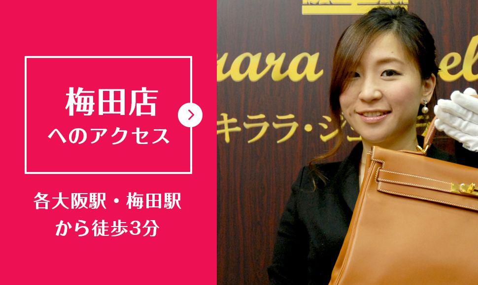 梅田店へのアクセス